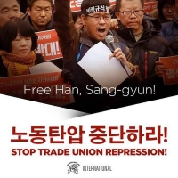 Korea slammed for arresting and jailing union leaders