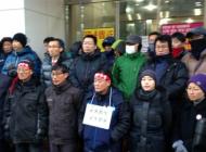 Raid on KCTU office to arrest Korean Railway Workers' Union KRWU officers