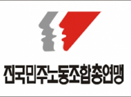 Korean Workers Strike on April 24th